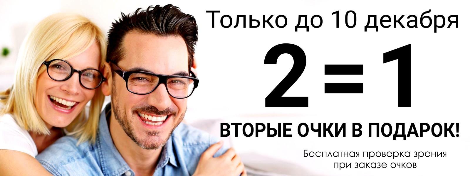 Акция 2+1 (вторые очки бесплатно)