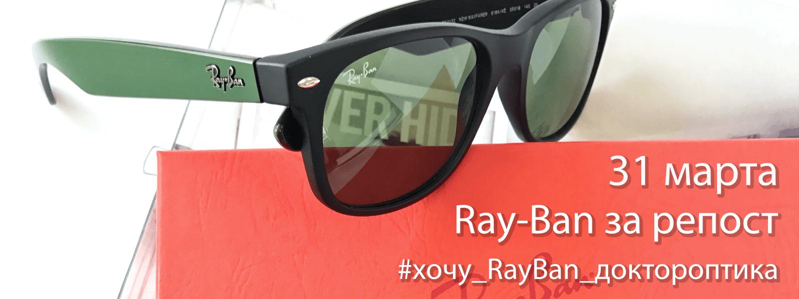 Очки Ray-Ban за репост!