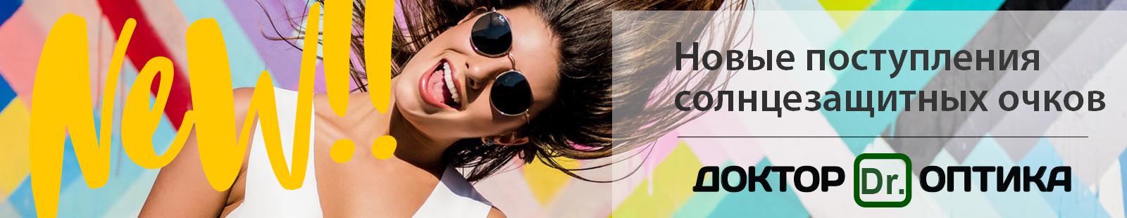 Новая коллекция солнцезащитных очков!