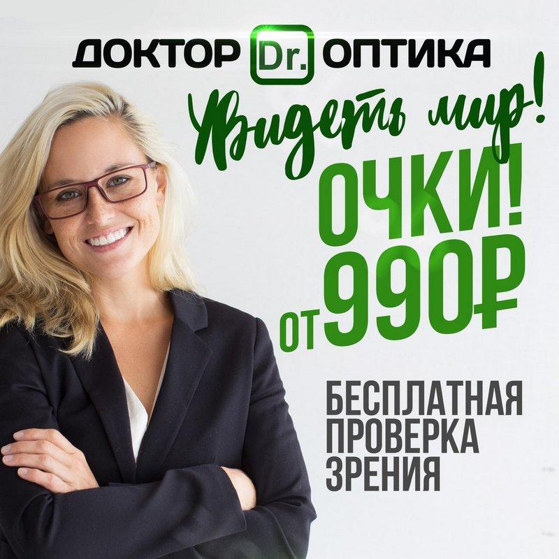 Оправа 990р