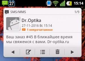 sms-уведомление о заказе